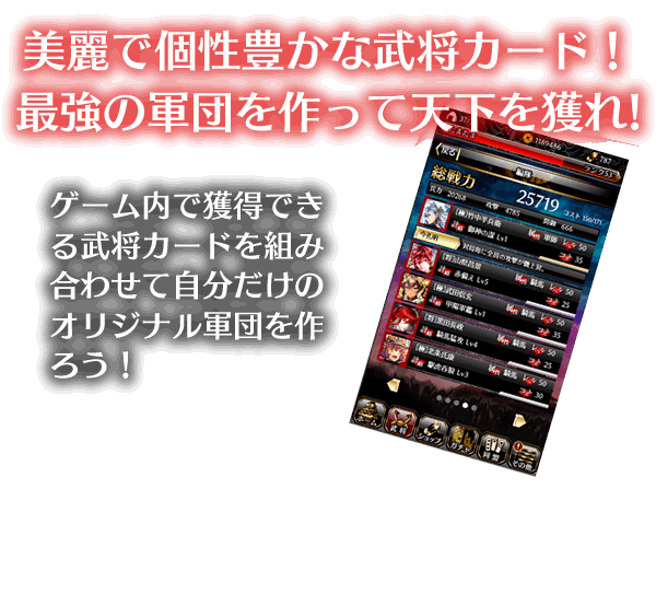 美麗で個性豊かな武将カード! 最強の軍団を作って天下を獲れ!